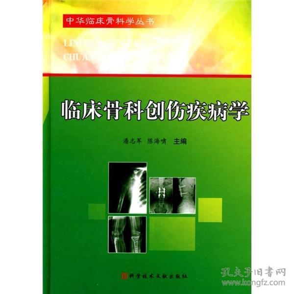正版】中华临床骨科学丛书:临床骨科创伤疾病学