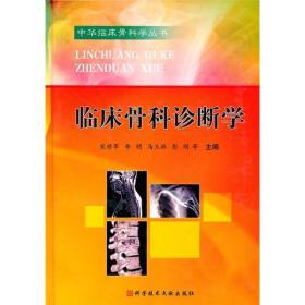 临床骨科诊断学
