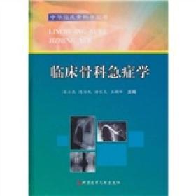 中华临床骨科学丛书:临床骨科急症学
