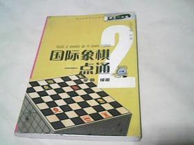 国际象棋一点通