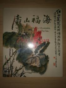 《朱屺瞻画展:寿山福海》/,1995年,美国纽约画展, 第10届年度个展