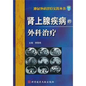 正版微残-泌尿外科诊疗实践丛书 肾上腺疾病的外科治疗CS9787502367565