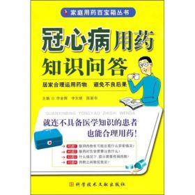 家庭用药百宝箱丛书:冠心病用药知识问答