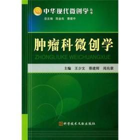 肿瘤科微创学--中华现代微创学丛书