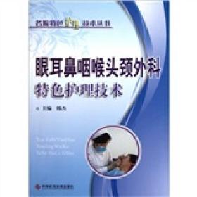 正版微残-名院特色护理技术丛书:眼耳鼻咽喉头颈外科特色护理技术CS9787502369231
