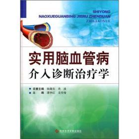 正版微残-实用脑血管病介入诊断治疗学(精装)CS9787502369361
