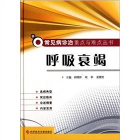 9787502369569-hs-常见病诊治重点与难点丛书:呼吸衰竭