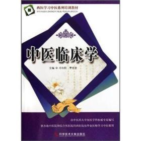 西医学习中医系列培训教材:中医临床学