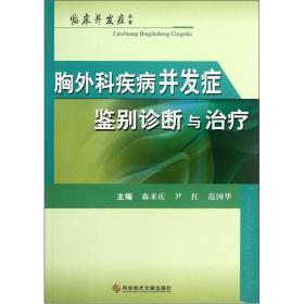 正版微残-临床并发症丛书-胸外科疾病并发症鉴别诊断与治疗CS9787502371524