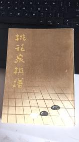 桃花泉棋谱