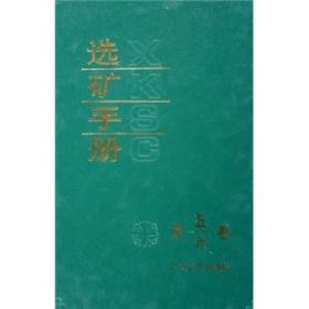 选矿手册(第5、6卷)