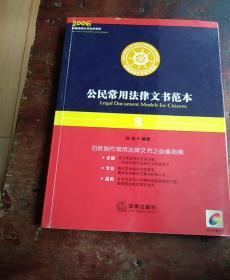 公民常用法律文书范本