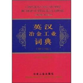 英汉冶金工业词典(修订版)