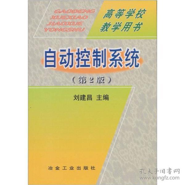 高等学校教学用书:自动控制系统(第2版)