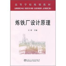 炼铁厂设计原理..3