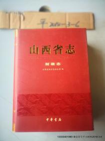 山西省志 财政志