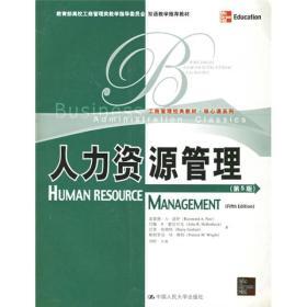 人力资源管理(第5版)(英文版)诺伊 9787300067094