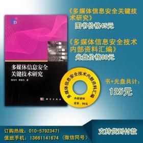 第7章内网体化安全管理技术的研究 7.1研究背景 7.2内网安全体化管理系统结构和组成第8章内网体化安全管理系统性能评价 8.1内网设备的监测