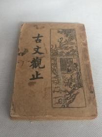 新文化书社出版《古文观止》一册