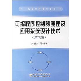 高等学校教学用书:可编程序控制器原理及应用系统设计技术(第2版)