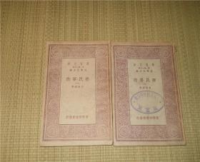《齐民要术》全二册 贾思勰 着 商务 民国19年初版