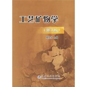 工艺矿物学(第3版)