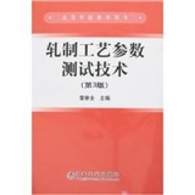 轧制工艺参数测试技术 黎景全 第3版 9787502442286 冶金工业出版社