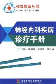 神经内科疾病诊疗手册