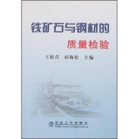 铁矿石与钢材的质量检验 王松青、应海松 编 9787502442927 冶金工业出版社  W+D