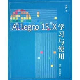 Allegro15.X学习与使用