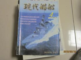 现代舰船1996.4