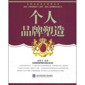 中国式成功学系列丛书:个人品牌塑造