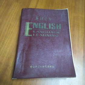 英语学习1981年合订本