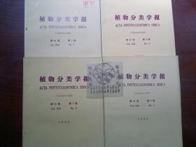 植物分类学报 1983第21卷第1-4期++