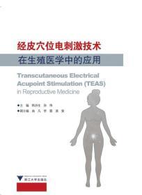 经皮穴位电刺激技术在生殖医学中的应用