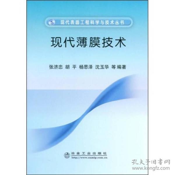 现代薄膜技术--现代表面工程科学与技术丛书
