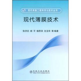 现代表面工程科学与技术丛书:现代薄膜技术