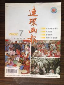 连环画报2002.7