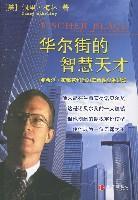 华尔街的智慧天才:费希尔·布莱克和他的革命性金融思想