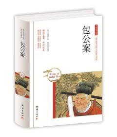 中华国学经典 一部直抒性灵的唯美词集:包公案