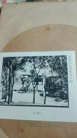 民国新华艺术专科学校校景照片一张