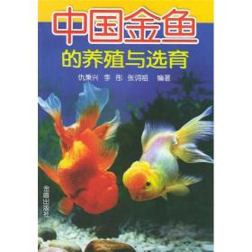 中国金鱼的养殖与选育