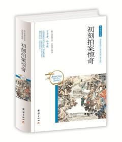 中华国学经典 一部直抒性灵的唯美词集:初刻拍案惊奇