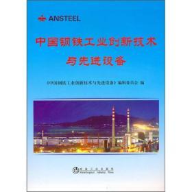 中国钢铁工业创新技术与先进设备