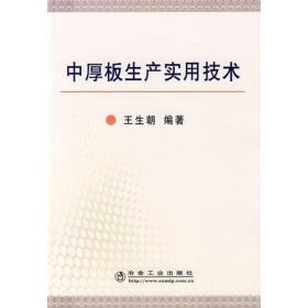 中厚板生产实用技术\王生朝