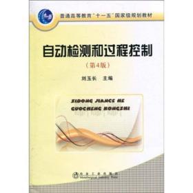 """普通高等教育""""十一五""""国家级规划教材:自动检测和过程控制(第4版)"""