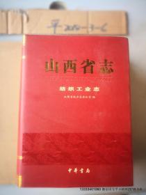 山西省志 纺织工业志