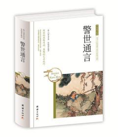 中华国学经典 一部直抒性灵的唯美词集:警世通言