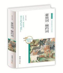 中华国学经典 豪放词·婉约词