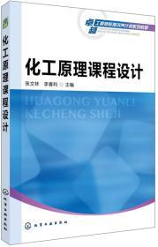 二手正版化工原理课程设计 张文林 李春利 化学工业出版社9787122319821